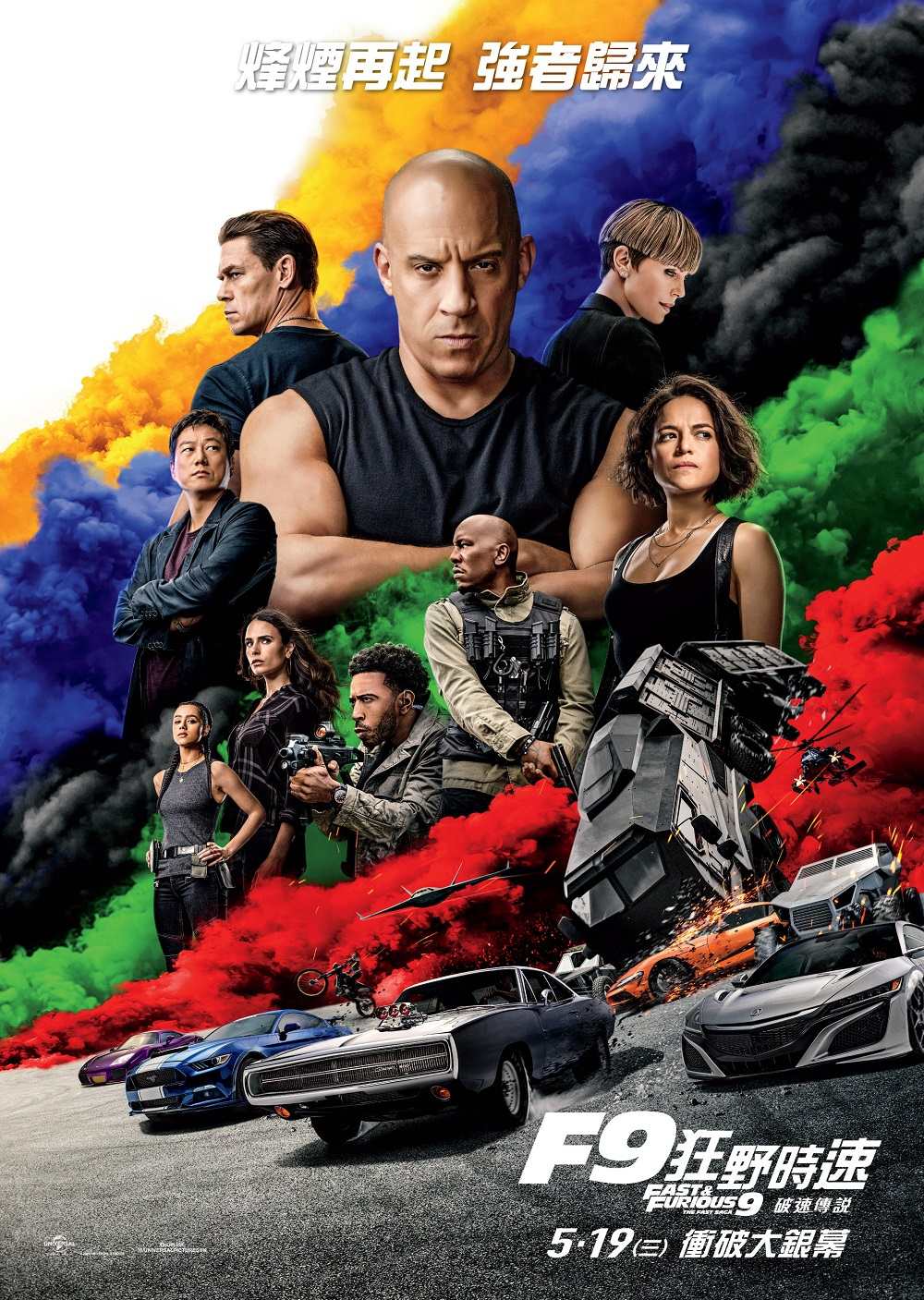 Fast And Furious 4 Full Movie